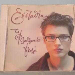 Ευσταθία - Το φιλανθρωπικό γκαλά cd album