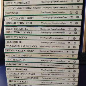 Οικολογική Εγκυκλοπαίδεια (20 τόμοι)