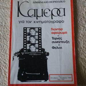 Κάμερα -Διμηνιαίο Περιοδικό -Νο 1- Οκτώβριος-Νοέβριος 1984