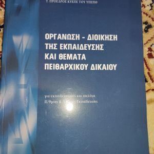 Οργάνωση-Διοίκηση Της Εκπαίδευσης και Θέματα Πειθαρχικού Δικαίου, ΙΩΑΝΝΗΣ Κ. ΓΙΑΝΝΑΚΟΣ