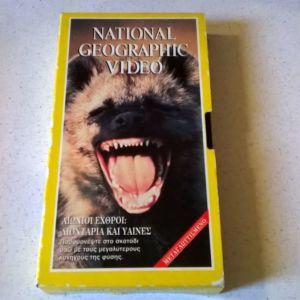 Βιντεοκασσέτα ( 1 ) - National Geographic - Αιώνιοι εχθροί