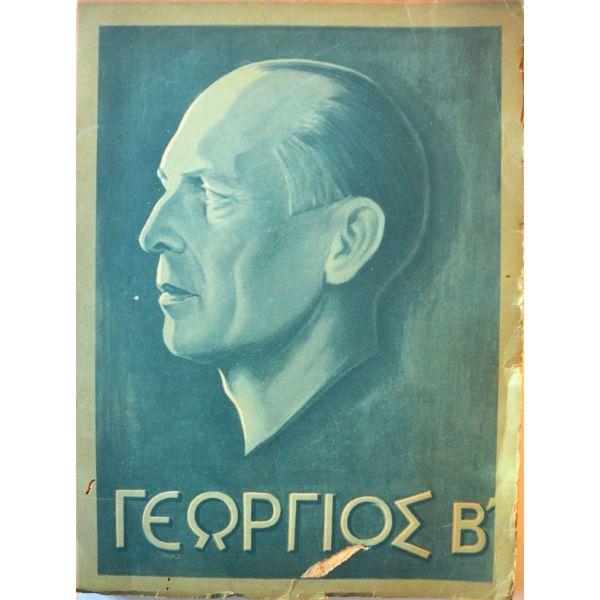 georgios v' , o 'anthropos, o ellin, o vasilefs - 1949