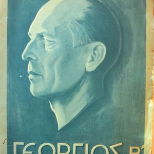 Γεώργιος Β' , ο 'άνθρωπος, ο Ελλην, ο βασιλεύς - 1949