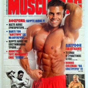 MUSCLEMAG Νο 93 Μάϊος - Ιούνιος 2008 Περιοδικό