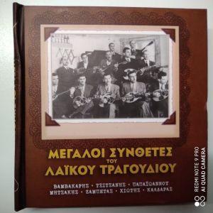Μεγαλοι συνθετες του λαικου τραγουδιου Συλ.7 cd