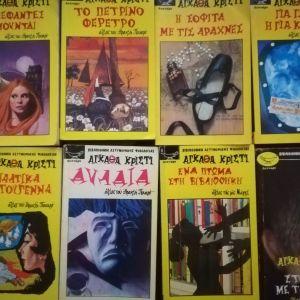 8 βιβλία της Αγκαθα Κριστι