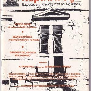 ΠΕΡΙΠΛΟΥΣ τεύχος 5-6/1985
