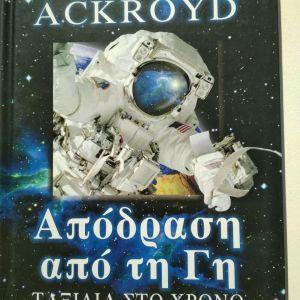 Peter Ackroyd, Απόδραση από τη γη, ταξίδια στο χρόνο (σε άριστη κατάσταση)