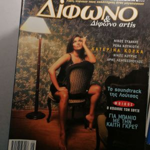 ΔΙΦΩΝΟ περιοδικό (10 τεύχη)