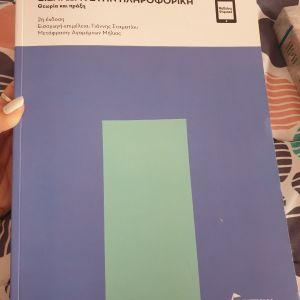 Βιβλιο Εισαγωγή στη πληροφορική