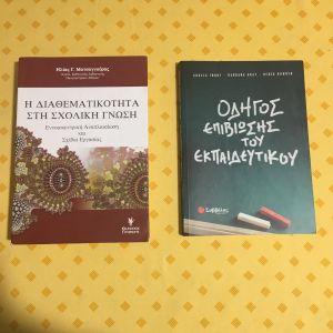 Παιδαγωγικά βιβλία