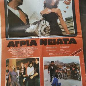 Αφίσες ελληνικού κινηματογράφου (πακέτο 10 τμχ) - No 5