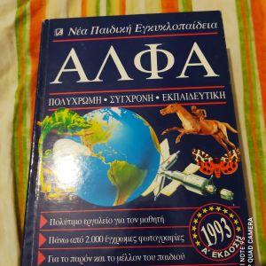 Παιδική εγκυκλοπαίδεια