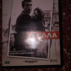 Στελλα dvd