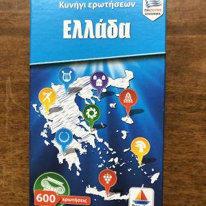 Επιτραπεζιο Κυνήγι ερωτήσεων Ελλάδα άθικτο