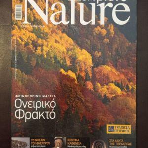 ΠΕΡΙΟΔΙΚΟ NATURE ΤΕΥΧΟΣ 20 ΝΟΕΜΒΡΙΟΣ 2009 1/2