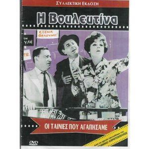 2 DVD / ΡΕΝΑ ΒΛΑΧΟΠΟΥΛΟΥ / ORIGINAL DVD