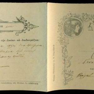 """ΠΑΛΙΑ ΠΑΙΔΙΚΑ ΛΕΥΚΩΜΑΤΑ. ΛΑΡΙΣΑ - ΒΟΛΟΣ, 1926. """" ΤΑ ΜΙΚΡΑ ΜΟΥ ΜΥΣΤΙΚΑ """". ΠΑΛΙΟ ΠΑΙΔΙΚΟ ΛΕΥΚΩΜΑ . 8  ΣΕΛΙΔΕΣ. ΣΥΜΠΗΡΩΜΕΝΟ ΙΔΙΟΧΕΙΡΑ ΜΕ ΨΕΥΔΩΝΥΜΟ ? ΣΕ ΠΟΛΥ ΚΑΛΗ ΚΑΤΑΣΤΑΣΗ.."""