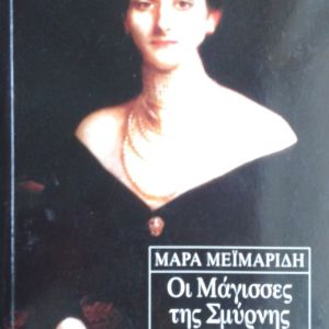 Μάρα Μεϊμαρίδη, Οι μάγισσες της Σμύρνης