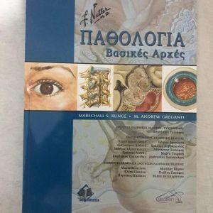 Πωλείται Ακαδημαϊκό Βιβλίο Παθολογία Netter: Βασικές Αρχές, 2η Έκδοση