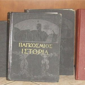 ΣΕΤ ΕΞΙ (6) ΣΥΛΛΕΚΤΙΚΩΝ ΒΙΒΛΙΩΝ ΙΣΤΟΡΙΚΟΥ ΠΕΡΙΕΧΟΜΕΝΟΥ