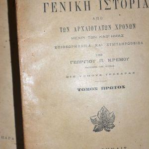 Γενική Ιστορία . Πολυζωίδου  1890