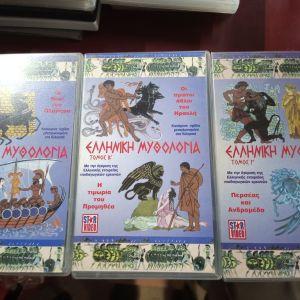 Ελληνικη Μυθολογια 3 Βιντεοκασετες VHS. NEW!