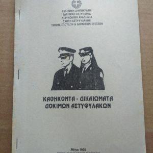 Καθηκοντα δικαιωματα δοκιμων αστυφυλακων