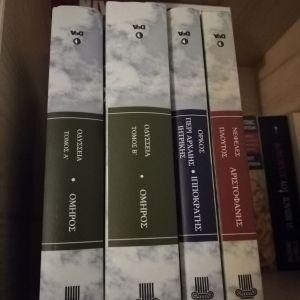 Βιβλία Ομήρου Οδύσσεια, Ιπποκράτη όρκος, Αριστοφάνη νεφελες πλουτος