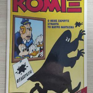 Κόμιξ Τερζόπουλου αριθμός τεύχους 88