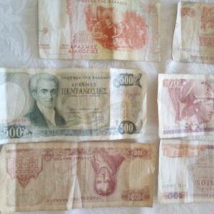 Ελληνικά Χαρτονομίσματα.