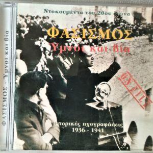 Πωλείται σπάνιο CD: ΦΑΣΙΣΜΟΣ - Ύμνοι και Βία (Ιστορικές Ηχογραφήσεις 1936-1941)