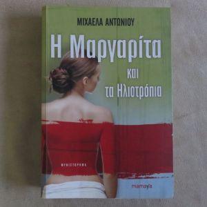 Η Μαργαριτα και τα Ηλιοτροπια - Μιχαελα Αντωνιου