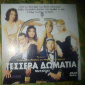 DVD ΤΕΣΣΕΡΑ ΔΩΜΑΤΙΑ