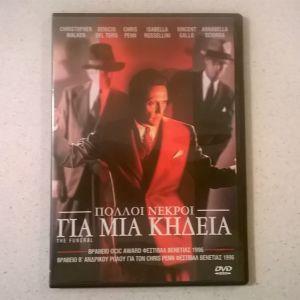 DVD ( 1 ) Πολλοί νεκροί για μια κηδεία