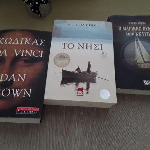 Best Sellers-3 υπέροχα βιβλία. Κάι τα 3 μαζί σε αυτή την τόσο χαμηλή τιμή μόνο!!!