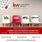 Σύμβουλος Ακινήτων KW - Χαλκιδική