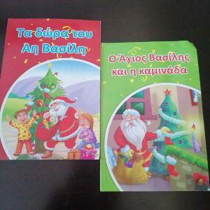 Χριστουγεννιάτικα παραμύθια για παιδιά.