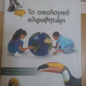 Οικολογικό αλφαβηταρι