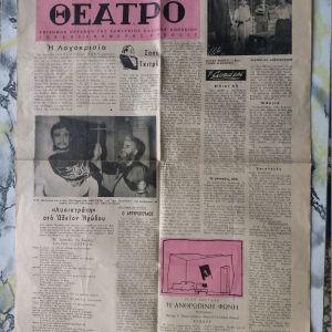 εφημεριδα του 1957  ελληνικο ΘΕΑΤΡΟ