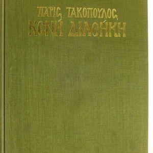 ΚΕΝΗ ΔΙΑΘΗΚΗ , Τακόπουλος, Πάρις. 1973