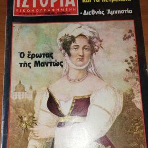 3 Περιοδικά Ιστορία