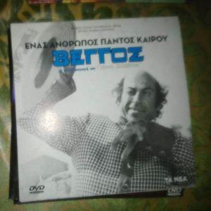 DVD ΒΕΓΓΟΣ-ΕΝΑΣ ΑΝΘΡΩΠΟΣ ΠΑΝΤΟΣ ΚΑΙΡΟΥ