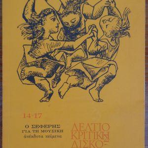 ΓΙΩΡΓΟΣ ΣΕΦΕΡΗΣ  Δελτίο Κριτικής Δισκογραφίας, τεύχος 14-17 Περίοδος Β΄: Αύγουστος 1974 - Ιούνιος 1975   Αφιέρωμα: ο Σεφέρης για τη μουσική, ανέκδοτα κείμενα.  σελ. 282 – 360.   Εξώφυλλο Πάμπλο Πικάσο