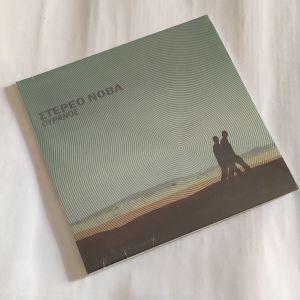 Στέρεο Νόβα - ουρανός (σφραγισμένο cd)
