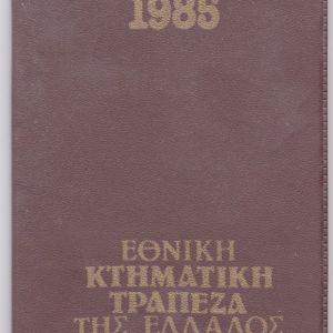 ΗΜΕΡΟΛΟΓΙΟ 1985 ΚΤΗΜΑΤΙΚΗΣ ΤΡΑΠΕΖΗΣ
