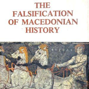 Nicolaos K. Martis - The Falsification of Macedonian History  - 1984