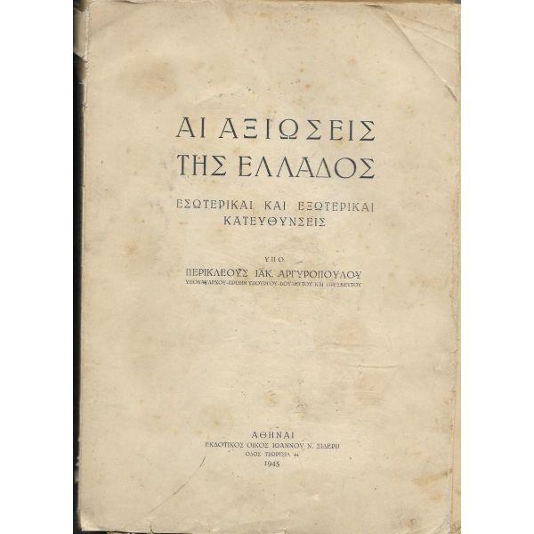 perikleous iak. argiropoulou e axiosis tis ellados esoterike ke exoterike katefthinsis 1945