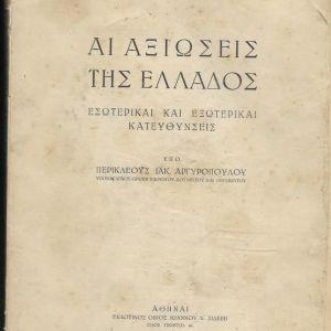 Περικλέους Ιακ. Αργυρόπουλου Αι Αξιώσεις της Ελλάδος Εσωτερικαί και Εξωτερικαί Κατευθύνσεις 1945