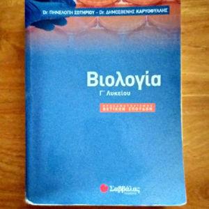 Βοήθημα Βιολογίας Γ' Λυκείου